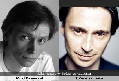 Юрий Вязовский похож на Роберта Карлайла