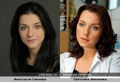 Анастасия Сиваева и Светлана Антонова
