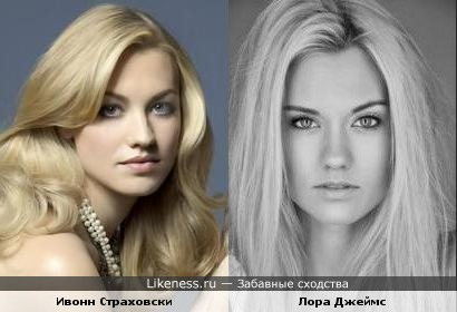 Актриса Ивонн Страховски и модель Лора Джеймс(топ-модель по-американски 19)