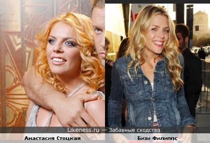 Анастасия Стоцкая и Бизи Филиппс