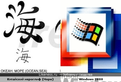 Китайский иероглиф похож на логотип Windows