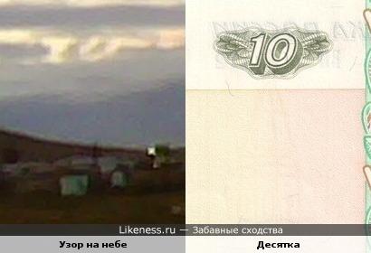 Десятка в небе