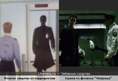 """Один из противотеррористических плакатов напомнил сцену из """"Матрицы"""""""