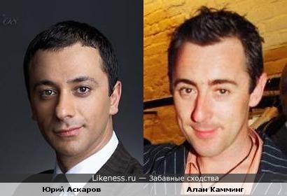 Юрий Аскаров и Алан Камминг похожи