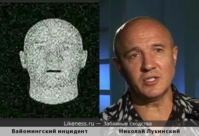 Голова из Вайомингского инцидента напомнила Николая Лукинского