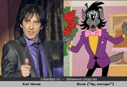"""Кай Метов и Волк (""""Ну, погоди!"""")"""