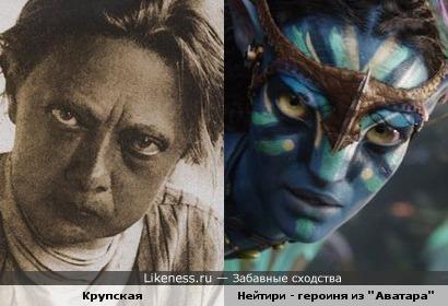 Крупская и Нейтири