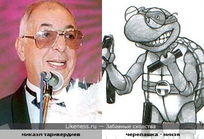 Микаэл Таривердиев похож на черепашку - нинзя