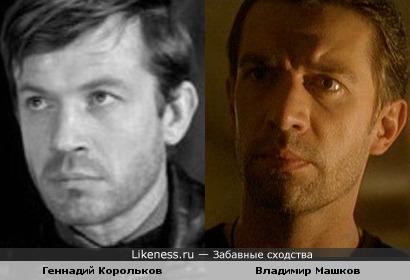 Геннадий Корольков напомнил Владимира Машкова