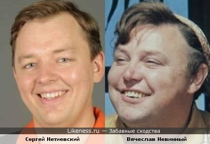 Нетиевский напомнил Вячеслава Невинного