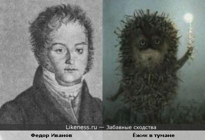 Федор Иванов похож не на Винни-Пуха, а на ёжика в тумане