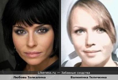 Любовь Толкалина и Валентина Теличкина