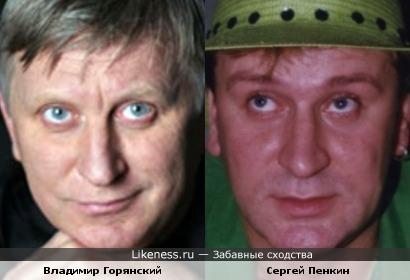 Владимир Горянский напомнил Сергея Пенкина