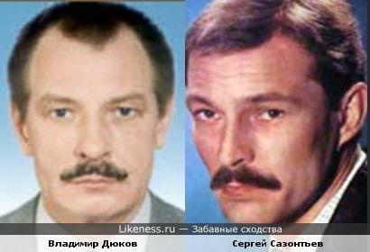 Владимир Дюков похож на Сергея Сазонтьева