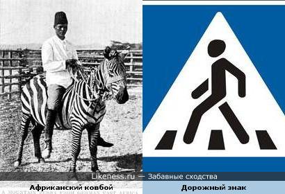 Чёрный человек на зебре
