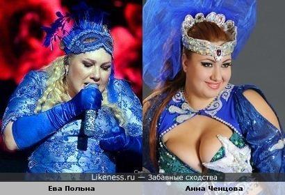 Анна Ченцова напомнила Еву