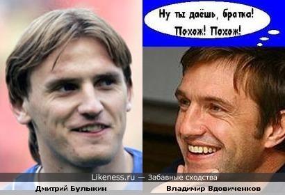 Дмитрий Булыкин напомнил Владимира Вдовиченкова