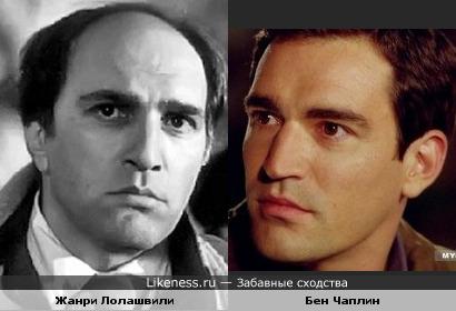 Жанри Лолашвили похож на Бена Чаплина