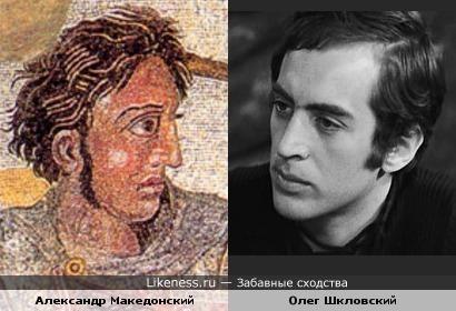 Александр Македонский Олег Шкловский