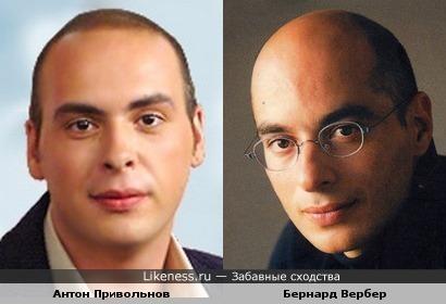 Антон Привольнов и Бернард Вербер