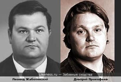 Леонид Жаботинский и Дмитрий Прокофьев
