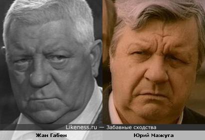 Жан Габен и Юрий Мажуга