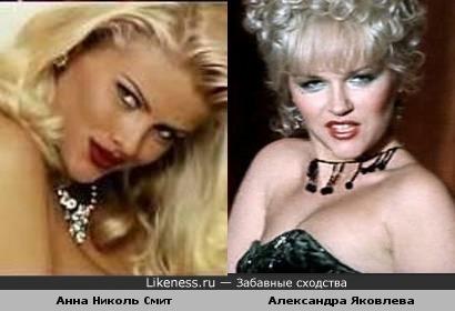 Александра Яковлева и Анна Николь Смит