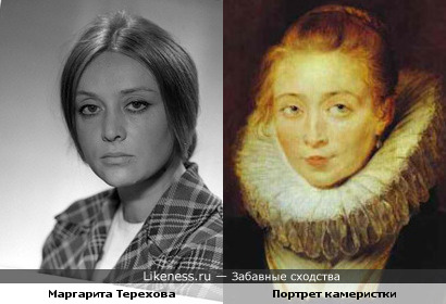 Маргарита Терехова и портрет камеристки