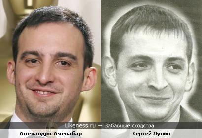 Сергей Лунин и Алехандро Аменабар