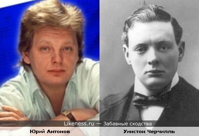 Юрий Антонов и Уинстон Черчилль