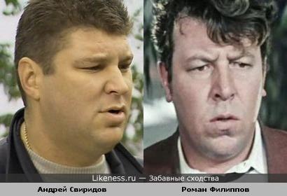 Андрей Свиридов и Роман Филиппов