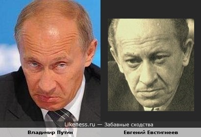 Владимир Путин и Евгений Евстигнеев