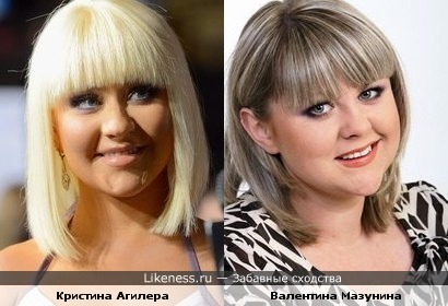 Валентина Мазунина и Кристина Агилера
