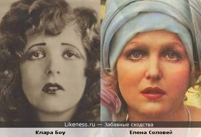 Елена Соловей и Клара Боу