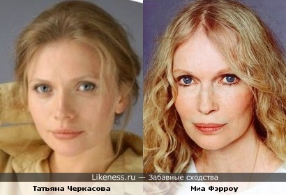 Татьяна Черкасова напомнила Миу Фэрроу