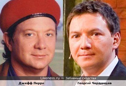 Георгий Черданцев и Джефф Перри
