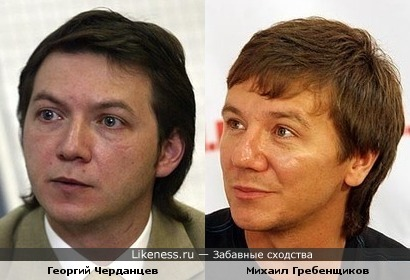 Георгий Черданцев и Михаил Гребенщиков
