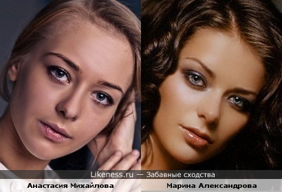 Анастасия Михайлова и Марина Александрова