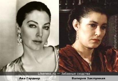 Валерия Заклунная и Ава Гарднер