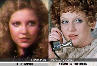 Нэнси Аллен и Светлана Крючкова