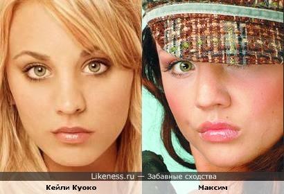 Кейли Куоко и Максим