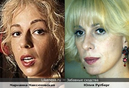 Марианна Максимовская и Юлия Рутберг
