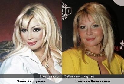 Маша Распутина и Татьяна Веденеева