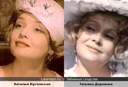 Татьяна Доронина и Наталья Кустинская