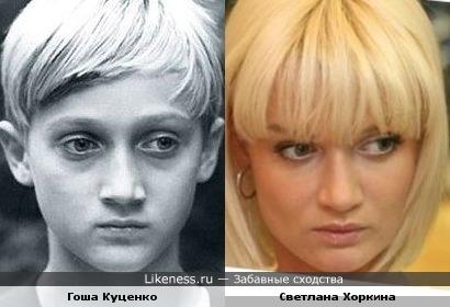 Гоша Куценко в детстве напомнил Светлану Хоркину