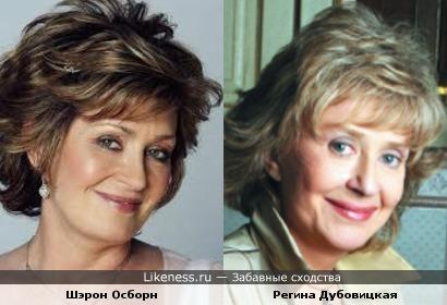 Шэрон Осборн - Регина Дубовицкая (ремейк)