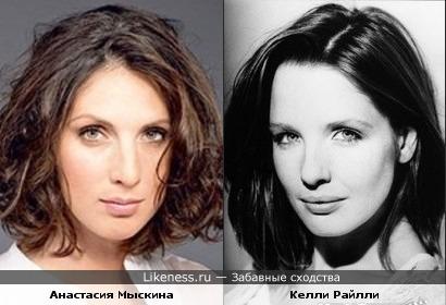 Келли Райлли и Анастасия Мыскина