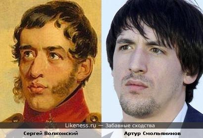 Сергей Волконский - Артур Смольянинов
