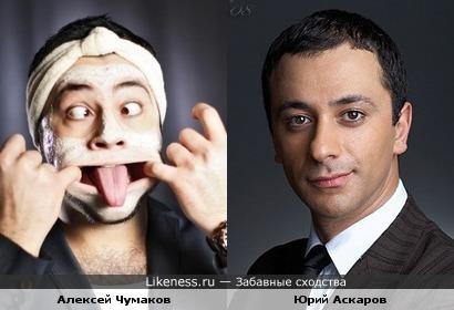 Алексей Чумаков - Юрий Аскаров