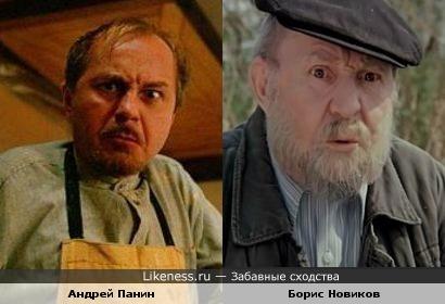 Борис Новиков и Андрей Панин в образах